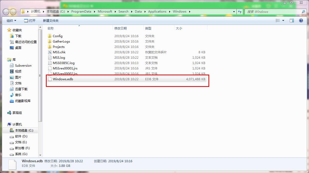 Windows.edb占用C盘