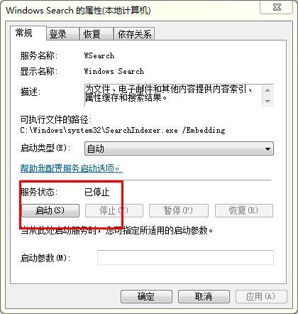 停止Windows Search